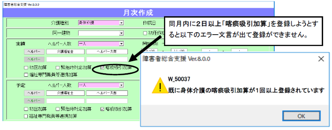 W_50037 既に身体介護の喀痰吸引加算が1回以上登録されています