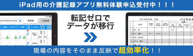 Pad用の介護記録アプリ「楽すけデイ&施設記録帳」無料体験申込受付中